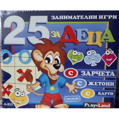 Play Land 25 занимателни игри за деца