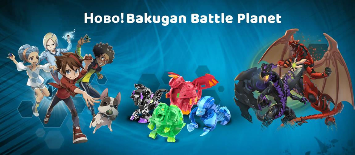 Bakugan Battle Planet играчки и фигури