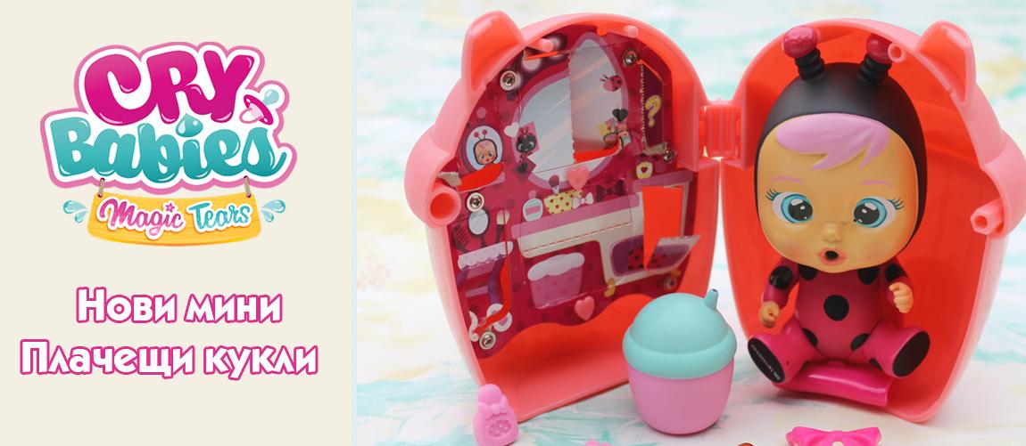 Cry Babies кукли и играчки