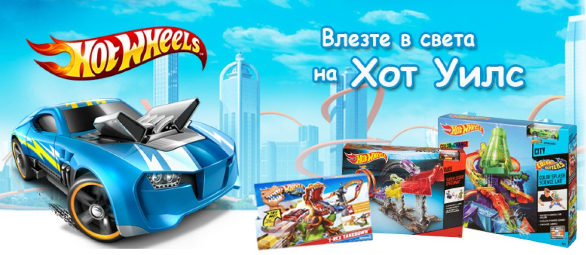 Hot wheels писти и коли
