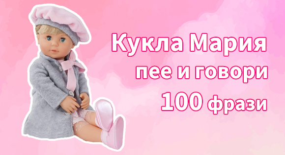 Кукла Мария 100 фрази играчки
