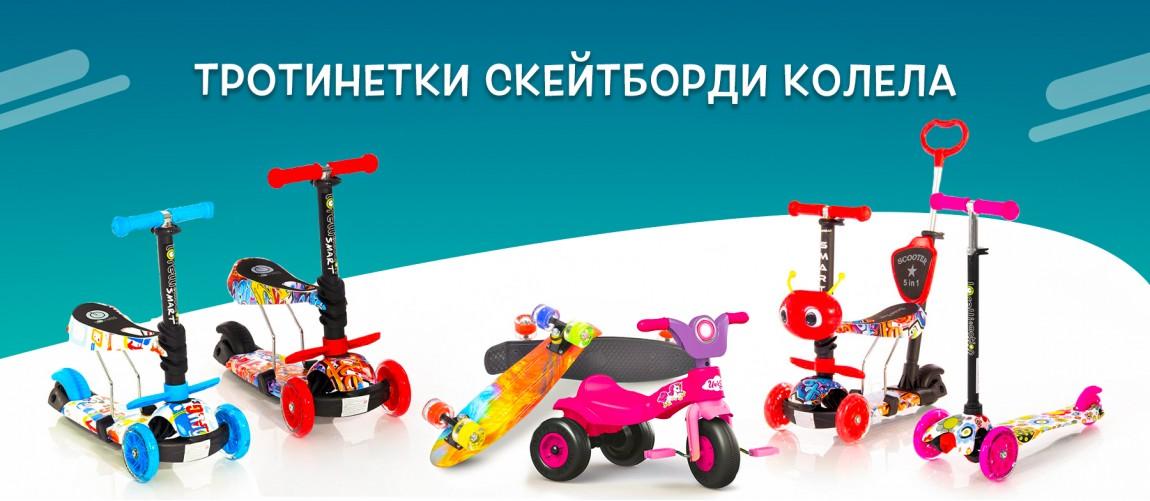 Превозни средства - тротинетки, скейтборди и колела