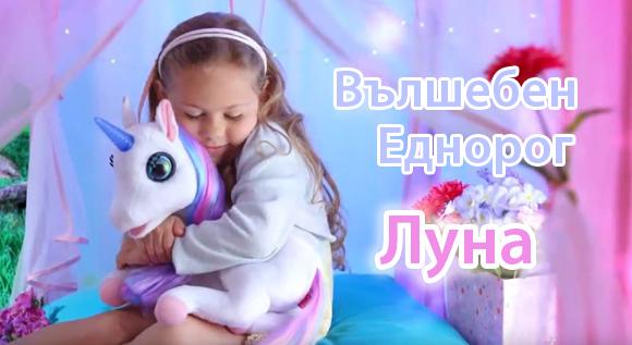 Вълшебен еднорог Луна - Детски играчки Nevakids